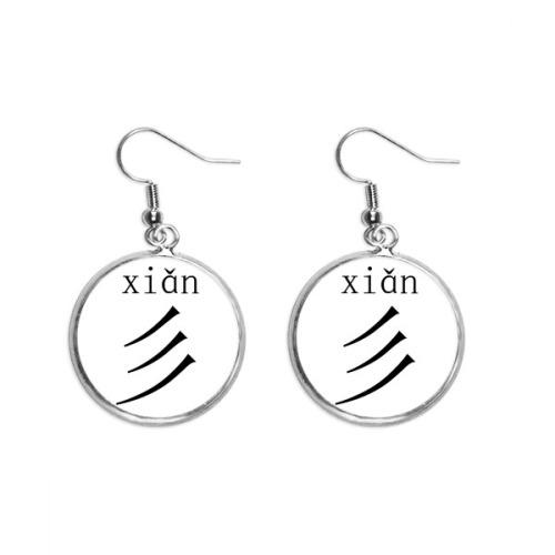 Chinese character component xian Ear Dangle Silver Drop Earring Jewelry Woman