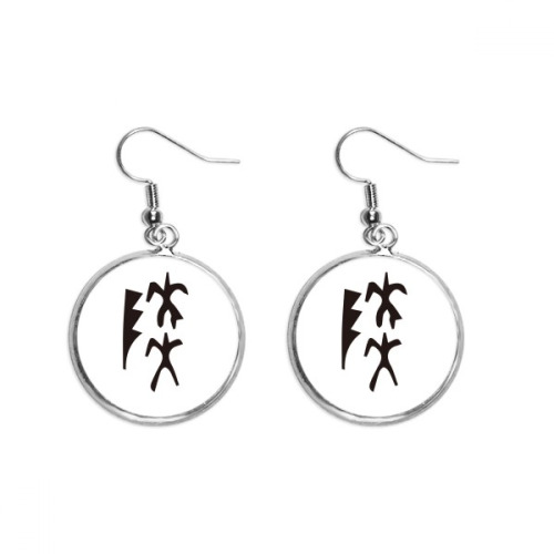 Bone Inscription Chinese Surname Character Lu Ear Dangle Silver Drop Earring Jewelry Woman