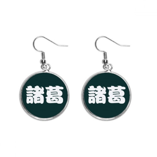 Zhuge Chinese Surname Character China Ear Dangle Silver Drop Earring Jewelry Woman