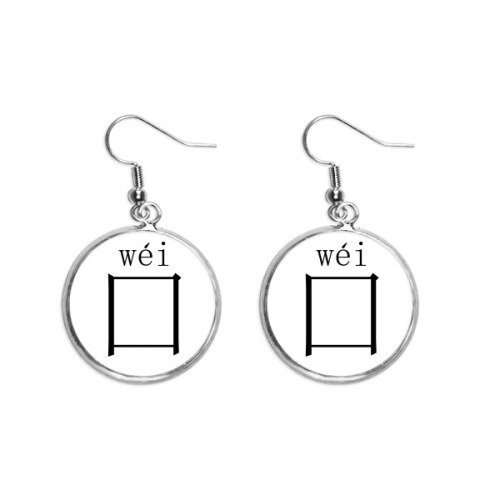 Chinese character component wei Ear Dangle Silver Drop Earring Jewelry Woman