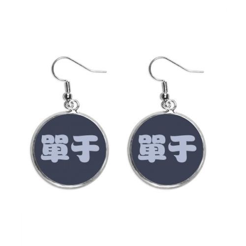 Chanyu Chinese Surname Character China Ear Dangle Silver Drop Earring Jewelry Woman