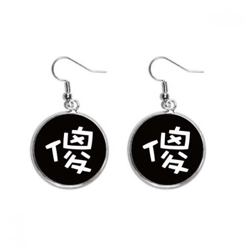 Chinese Silly China Character Ear Dangle Silver Drop Earring Jewelry Woman