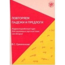 Povtoriam padezhi i predlogi: Povtoriaem Padezhi i Predlogi (2014)