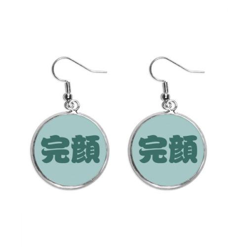 Wanyan Chinese Surname Character China Ear Dangle Silver Drop Earring Jewelry Woman