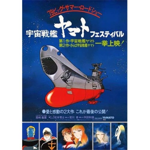 Star Blazers Japanese Movie Poster, 11 x 17