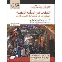 Al-Kitaab fii Tacallum al-cArabiyya: A Textbook for Beginning ArabicPart One, Third Edition, Student's Edition