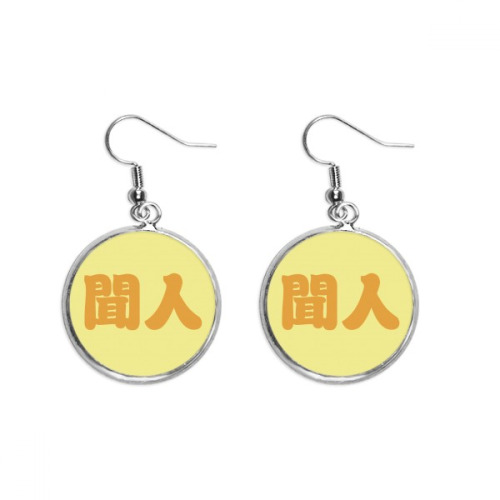 Wenren Chinese Surname Character China Ear Dangle Silver Drop Earring Jewelry Woman