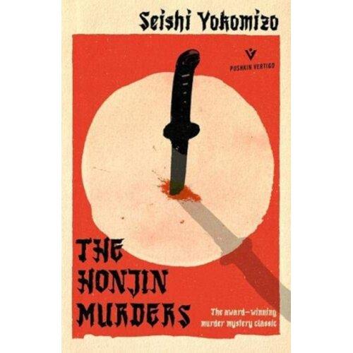 Honjin Murders by Yokomizo & Seishi
