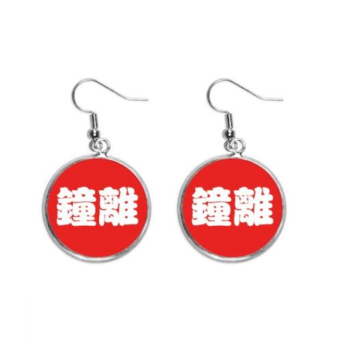 Zhongli Chinese Surname Character China Ear Dangle Silver Drop Earring Jewelry Woman